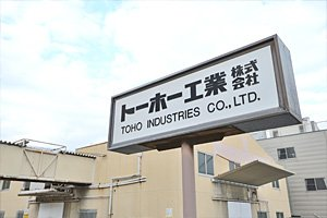 toho industries sign